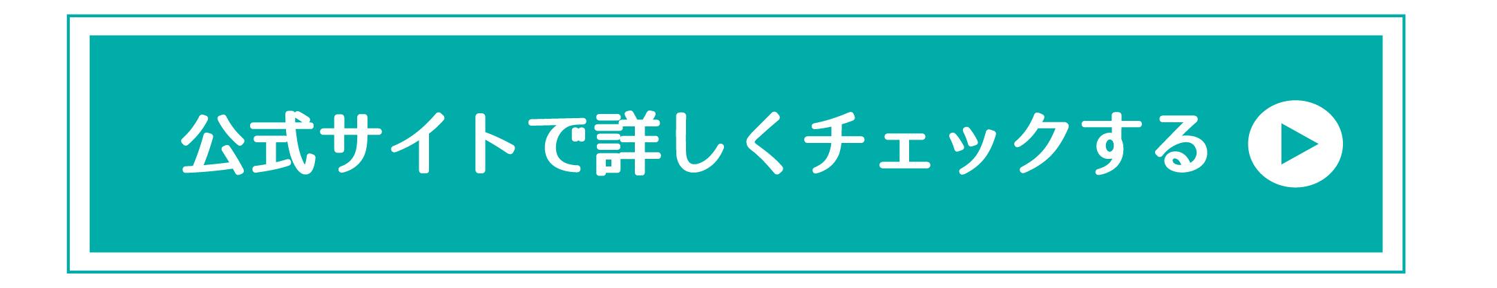イビサクリーム公式サイト